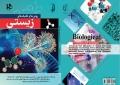 نشر کتاب «روش ها و تکنیک های زیستی» توسط مدرس و دانشجویان دانشگاه علم و هنر