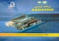 تالیف کتاب با عنوان «برنامه نویسی ARDUINO» توسط عضو هیات علمی دانشگاه علم و هنر